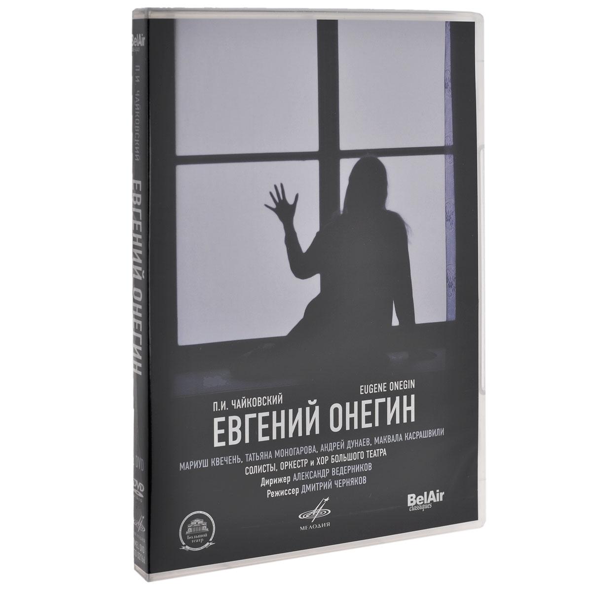 Евгений Онегин (2 DVD)