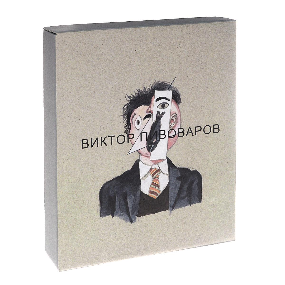 Виктор Пивоваров / Vicktor Pivovarov (комплект из 2 книг). Доставка по России