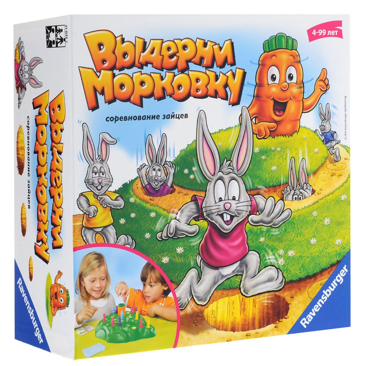 Настольная игра Ravensburger Выдерни морковку арт.21073