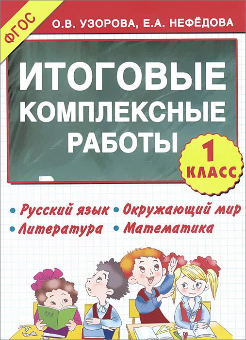 О. В. Узорова, Е. А. Нефедова Итоговые комплексные работы. 1 класс узорова о нефедова е прописи для младших школьников 1 класс