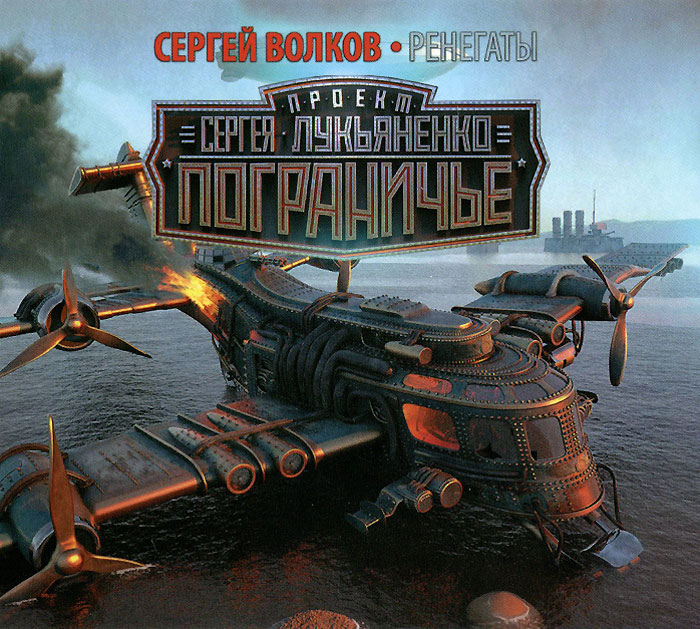Сергей Волков Ренегаты (аудиокнига MP3)