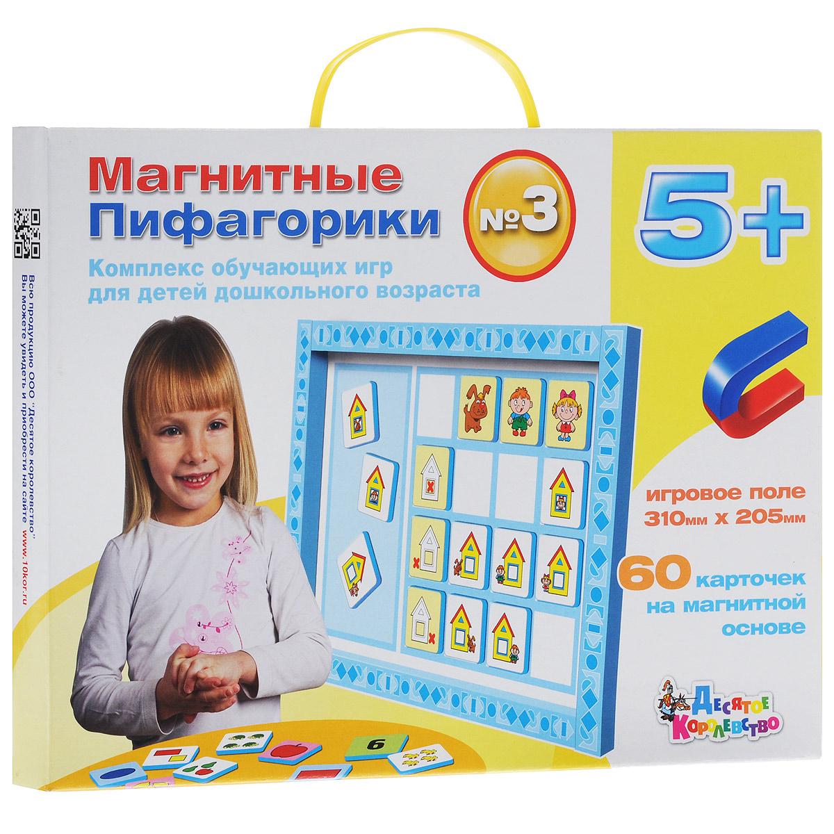 Десятое королевство Обучающие карточки Магнитные пифагорики №3 развивающие и обучающие десятое королевство магнитные пифагорики n1