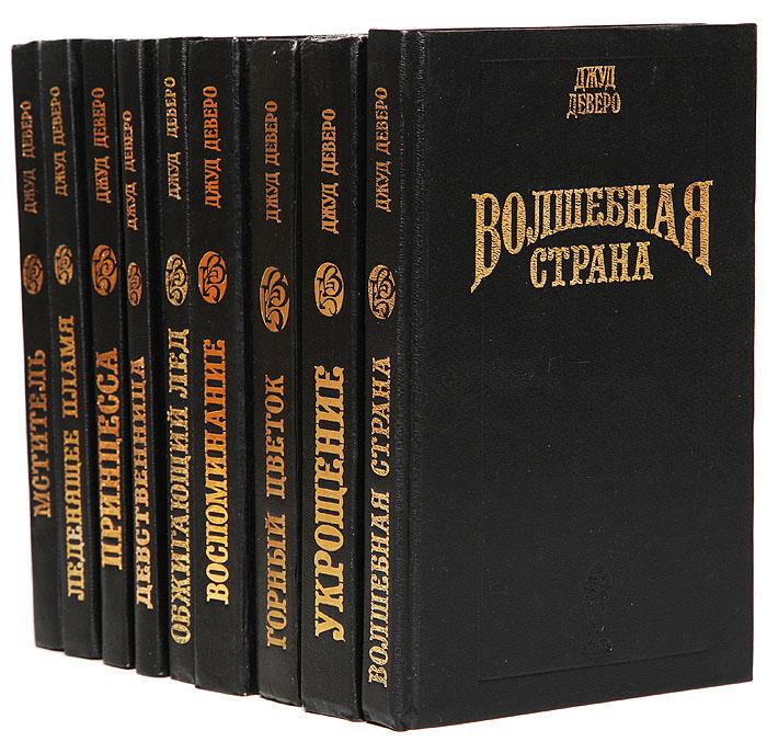 Джуд Деверо Джуд Деверо (комплект из 9 книг) джуд деверо бархатная клятва