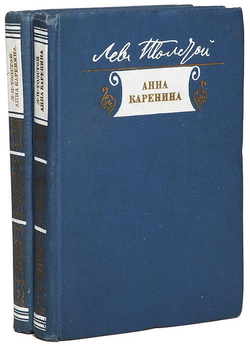 Толстой Л. Анна Каренина (комплект из 2 книг) анна каренина комплект из 2 книг