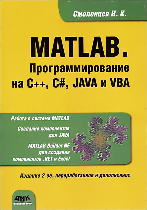 Н. К. Смоленцев MATLAB. Программирование на С++, С#, Java и VBA