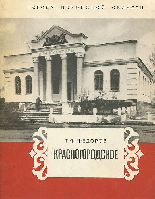 Т. Ф. Федоров Красногородское