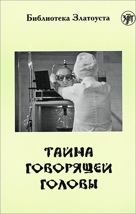 А. Р. Беляев Тайна говорящей головы . 4 уровень