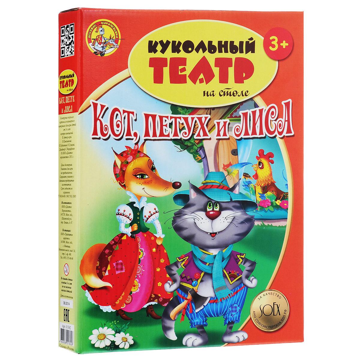 Кукольный театр на столе Десятое королевство Кот, петух и лиса десятое королевство кукольный театр на столе зайкина избушка десятое королевство