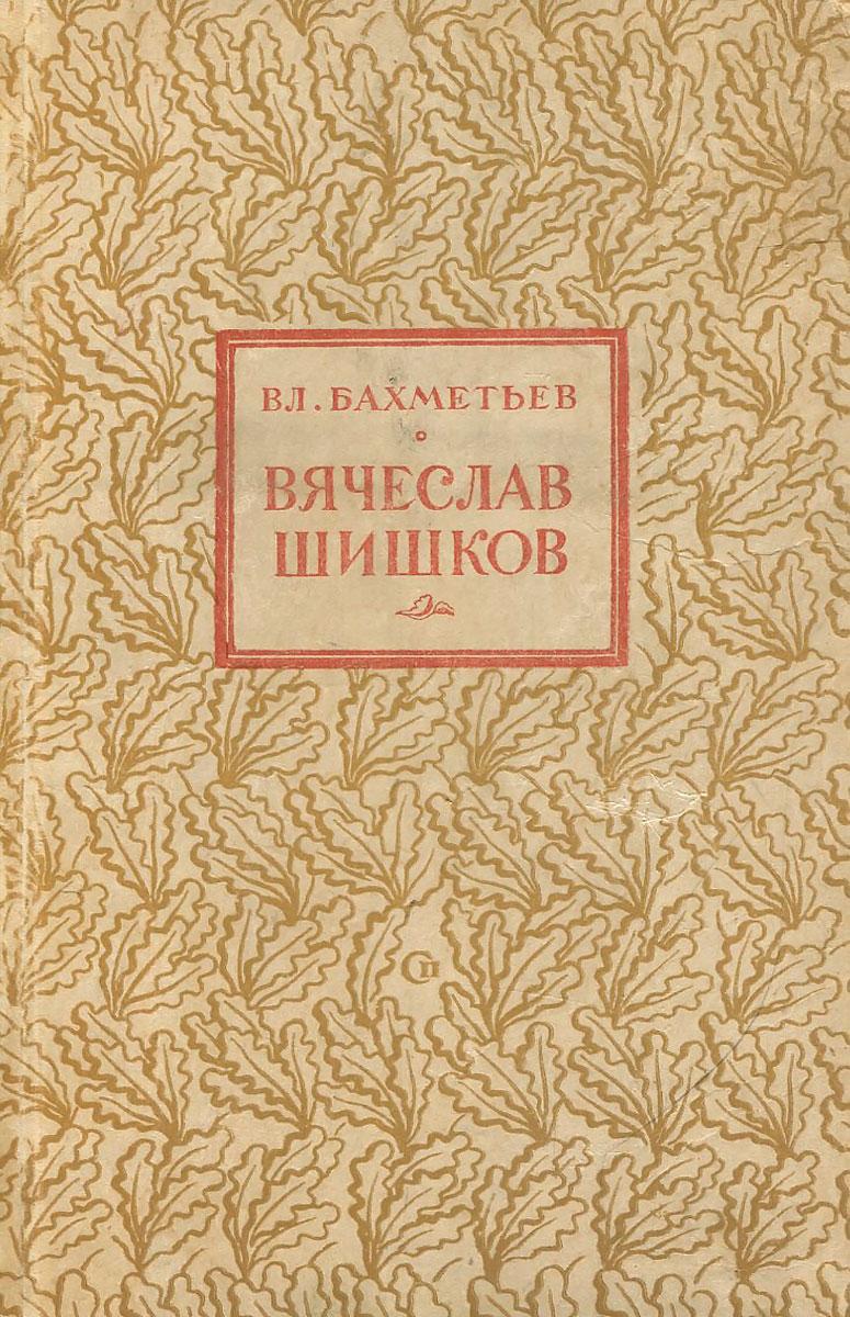 В. Бахметьев Вячеслав Шишков