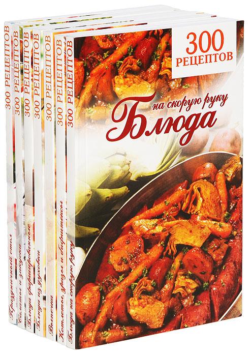 Серия 300 рецептов (комплект из 7 книг) готовим просто и вкусно лучшие рецепты на все случаи жизни комплект из 20 книг