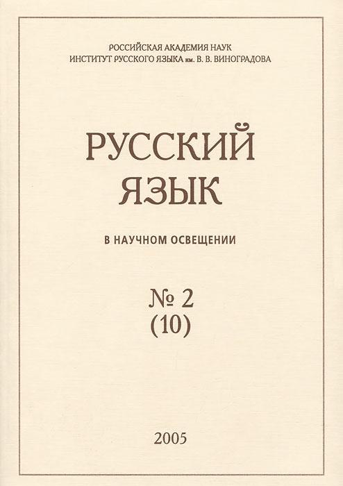 Русский язык в научном освещении, №2(10), 2005