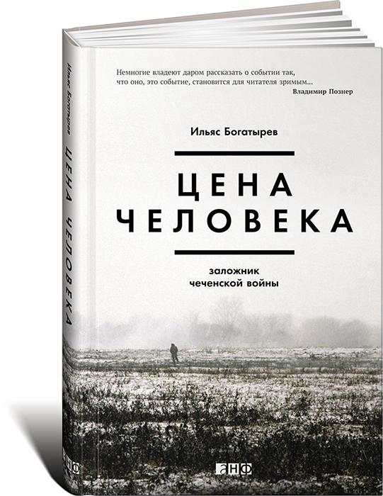 Ильяс Богатырев Цена человека. Заложник чеченской войны