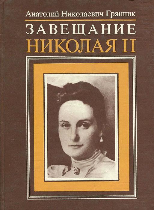 А. Н. Грянник Завещание Николая II. Часть 2