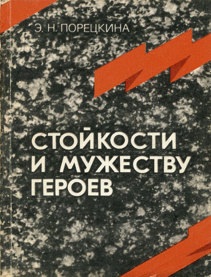 Э. Н. Порецкина Стойкости и мужеству героев. Справочник