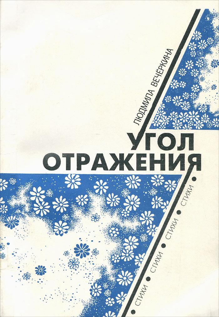 Людмила Вечёркина Угол отражения