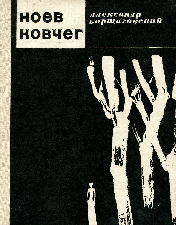 Александр Борщаговский Ноев ковчег юрий пахомов коммунальный ковчег