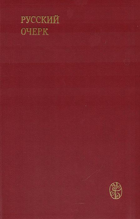 Кулешова В И Русский очерк. 40 — 50 - е годы XIX века е и гаврилова русский рисунок xviii века