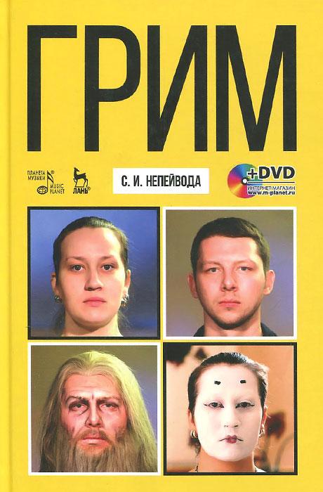 С. И. Непейвода Грим. Учебное пособие (+ DVD-ROM)