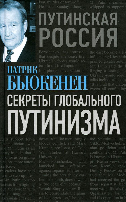 Патрик Бьюкенен Секреты глобального путинизма