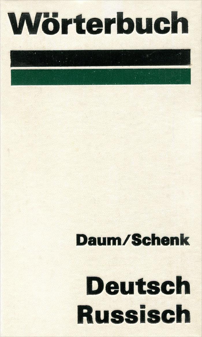 Edmund Daum, Werner Schenk Deutsch-russisch Worterbuch цена