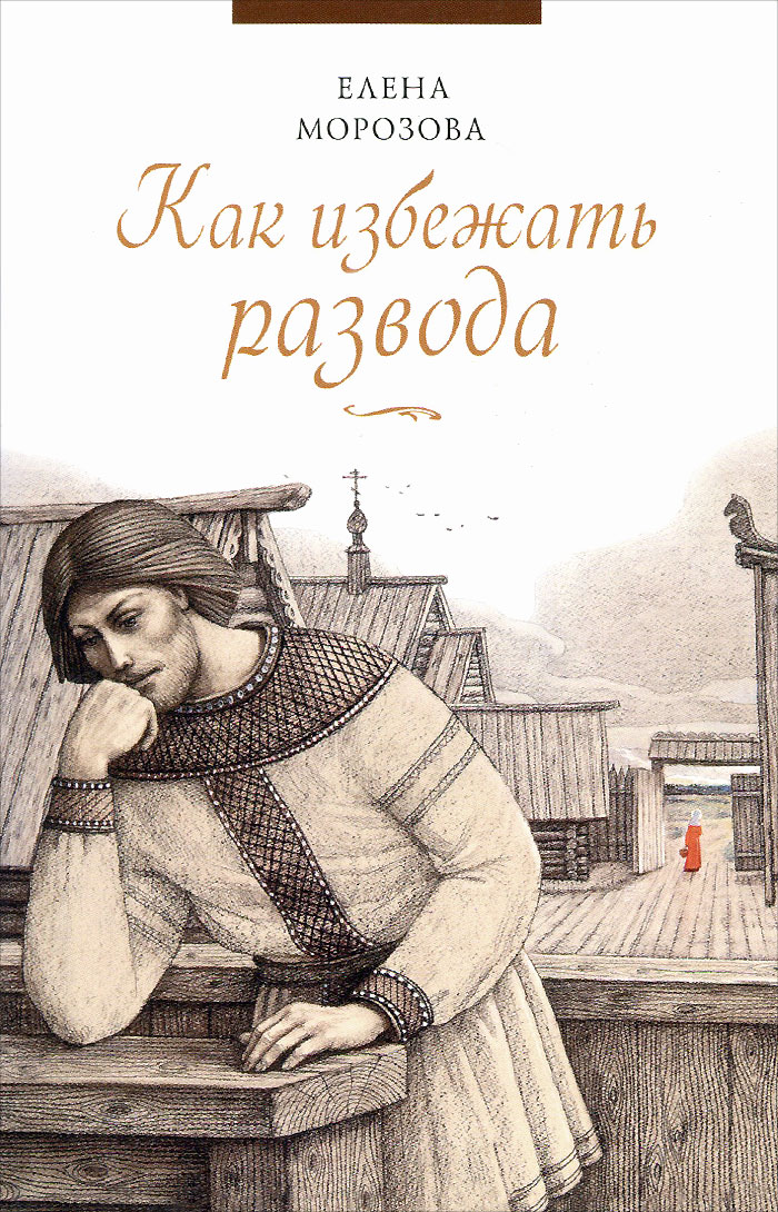 Елена Морозова Как избежать развода