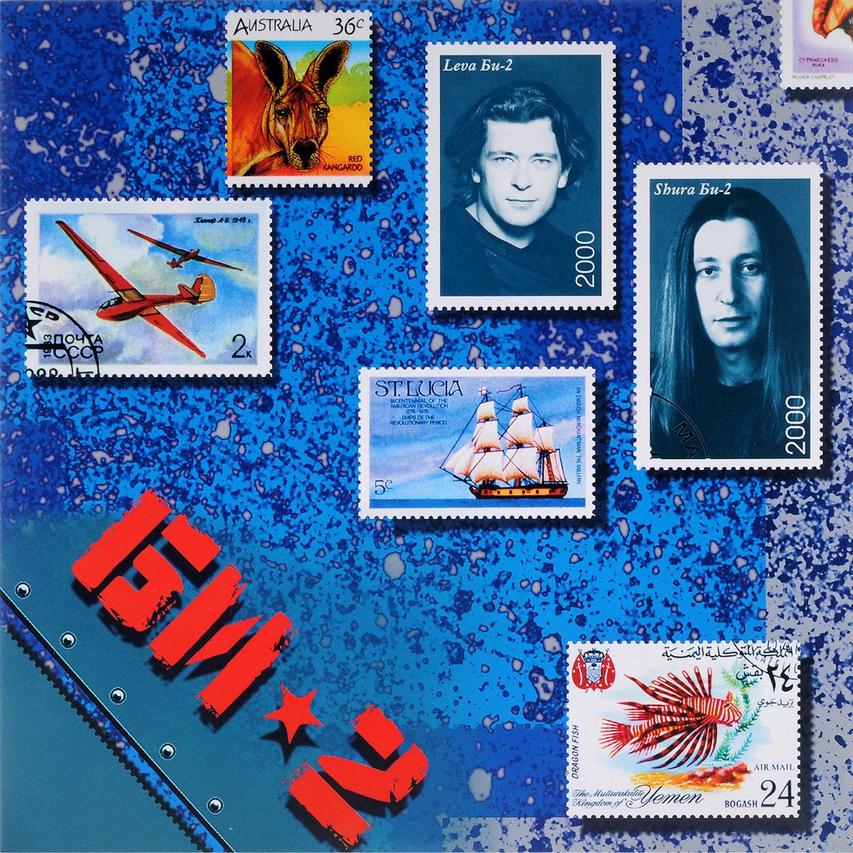 Би-2 Би-2. Би-2 (LP) би 2 би 2 лунапарк 2 cd