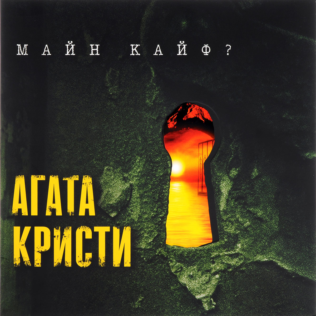 Агата Кристи Агата Кристи. Майн Кайф? (LP)