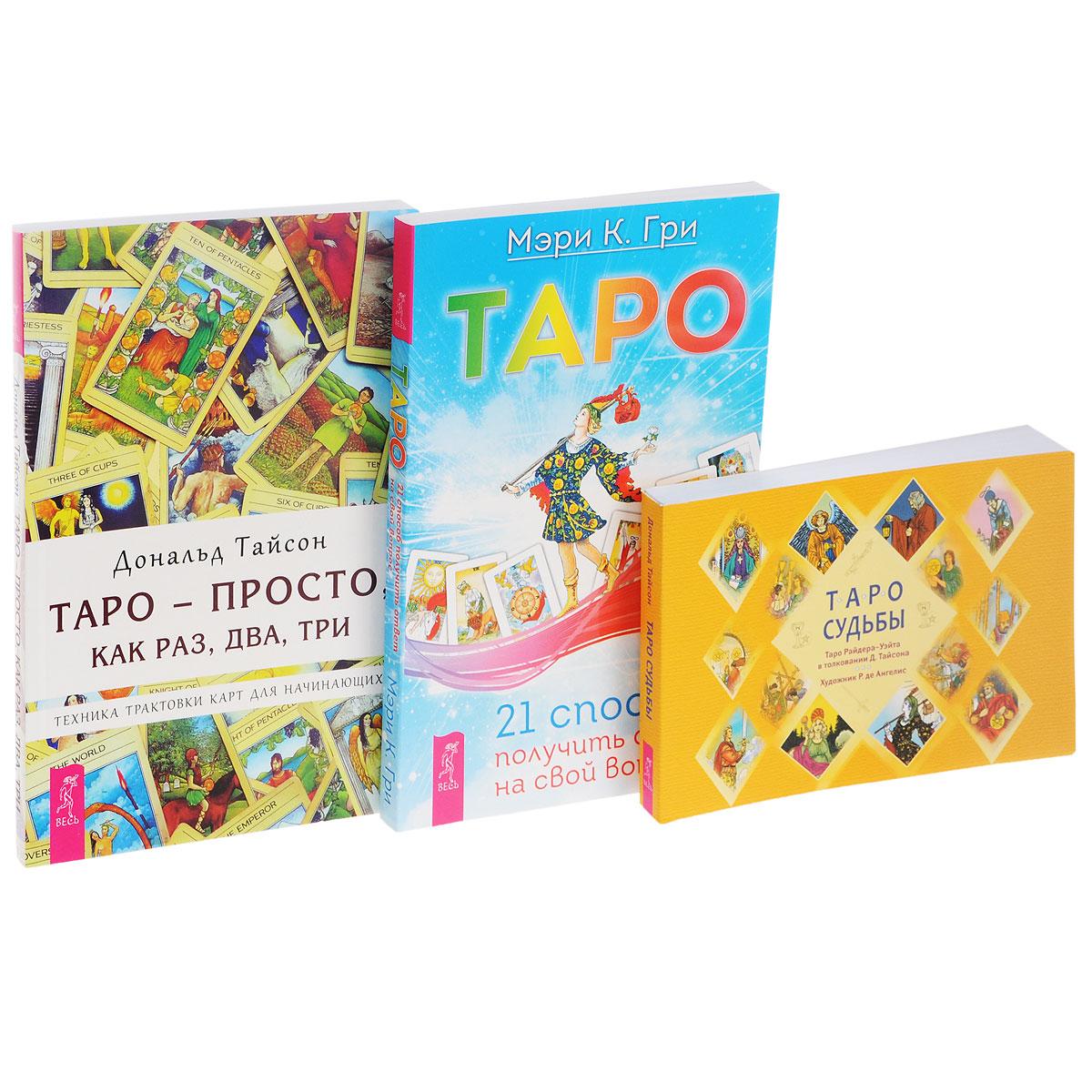 Дональд Тайсон, Мэри К. Гри Таро - просто, как раз, два, три. Таро. Таро судьбы (комплект из 3 книг + набор из 78 карт) дональд тайсон мэри к гри таро просто как раз два три таро таро судьбы комплект из 3 книг набор из 78 карт