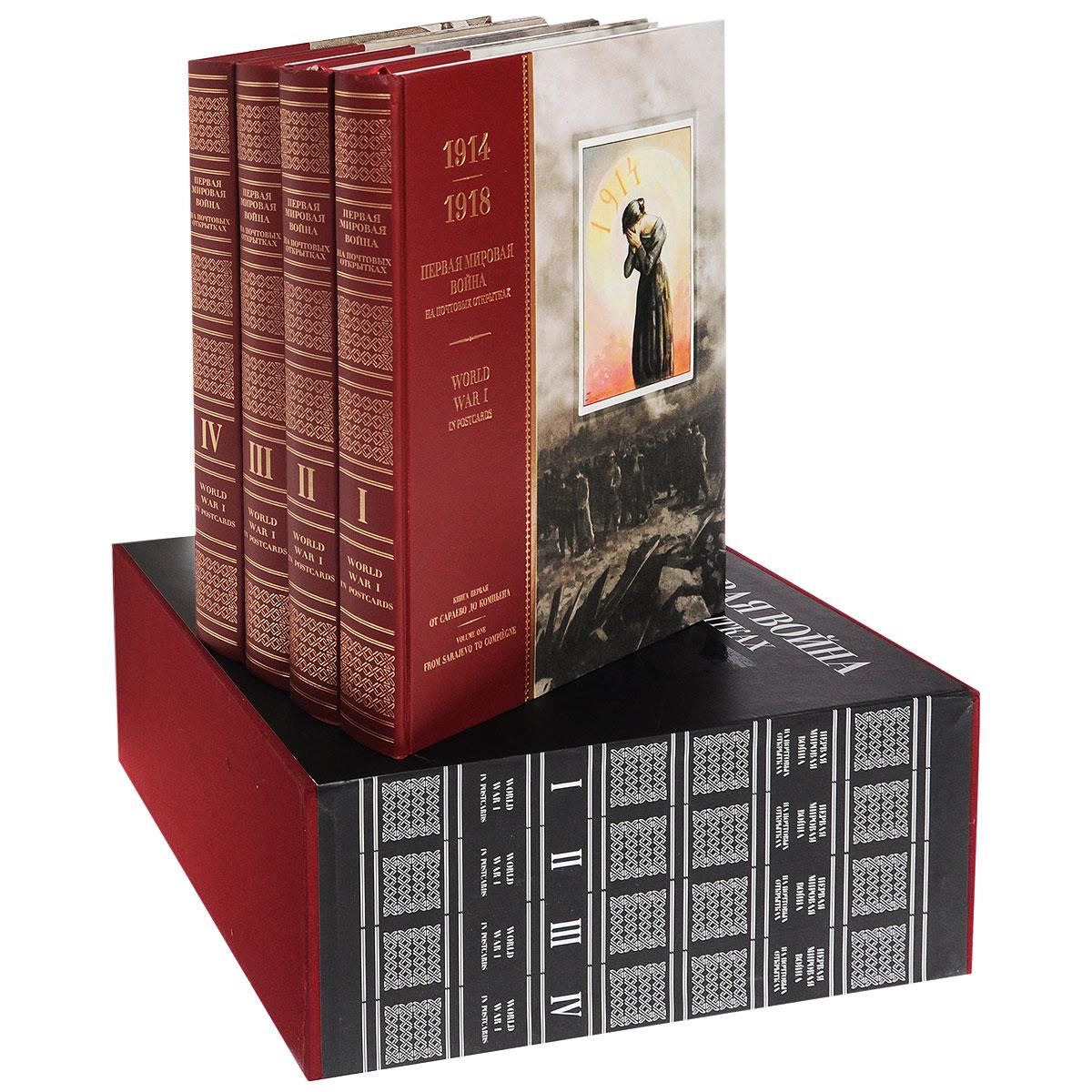Александр Медяков Первая мировая война на почтовых открытках / World War I in Postcards (эксклюзивный подарочный комплект из 4 книг)