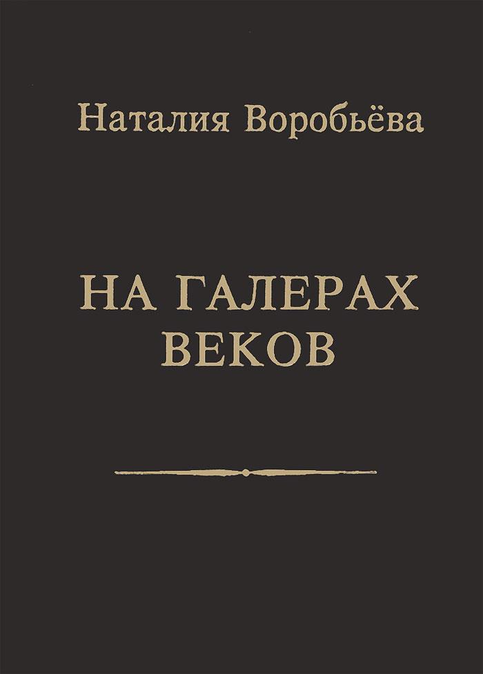 Наталия Воробьева На галерах веков