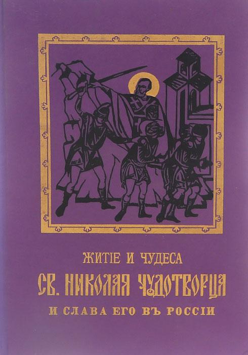 купить Житие и чудеса Св. Николая Чудотворца и слава его в России недорого