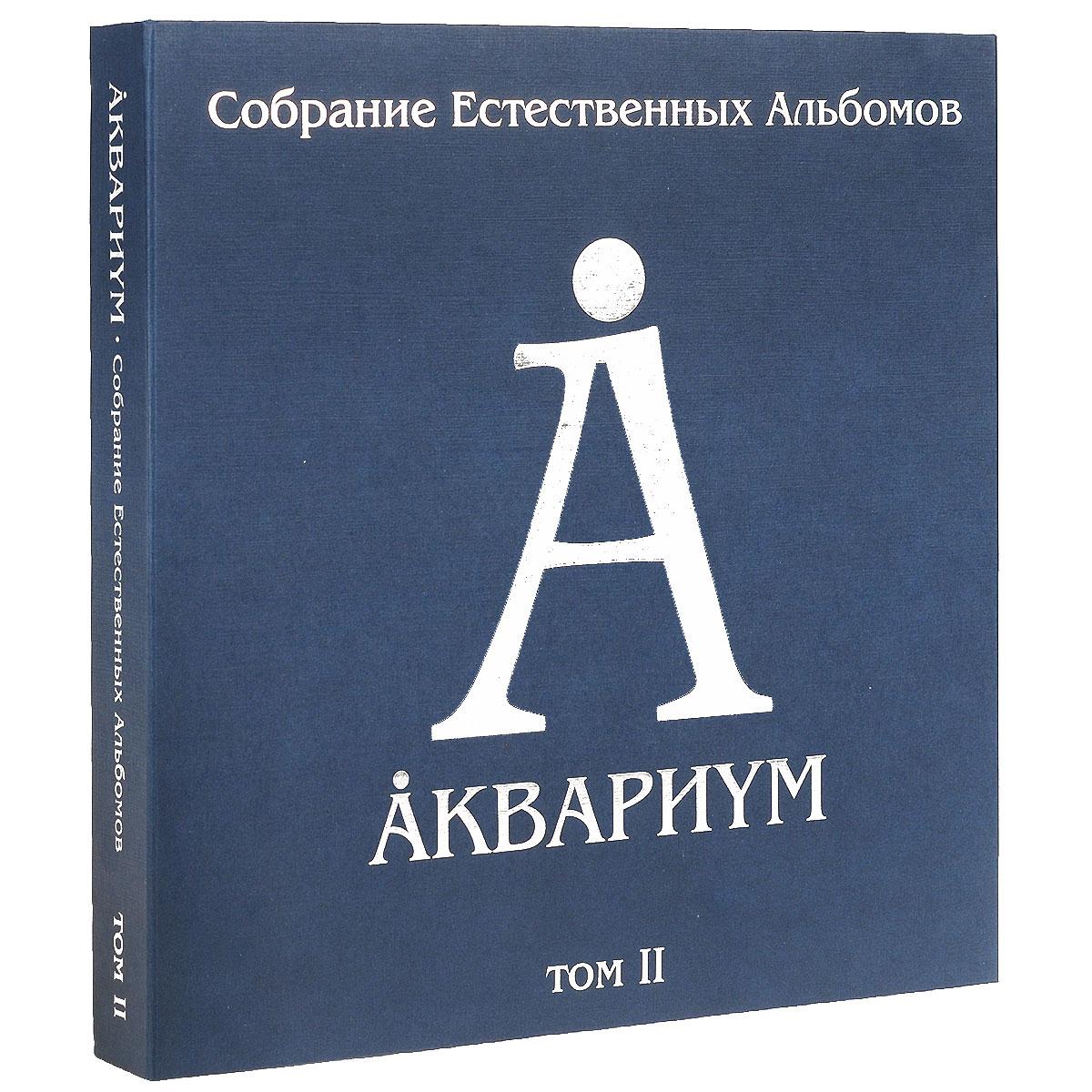 Аквариум Аквариум. Собрание естественных альбомов. Том II (5 LP) аквариум аквариум радио африка