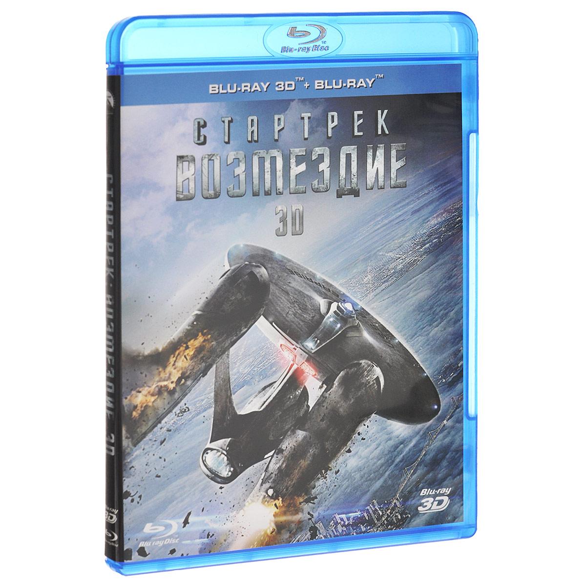 Стартрек: Возмездие 3D и 2D (2 Blu-ray) стартрек бесконечность blu ray 3d 2d