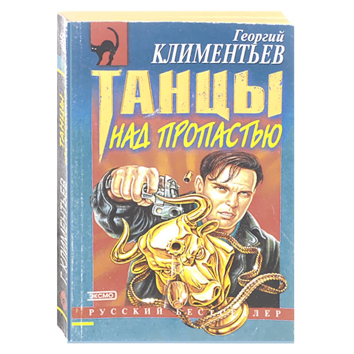 Георгий Климентьев Танцы над пропастью