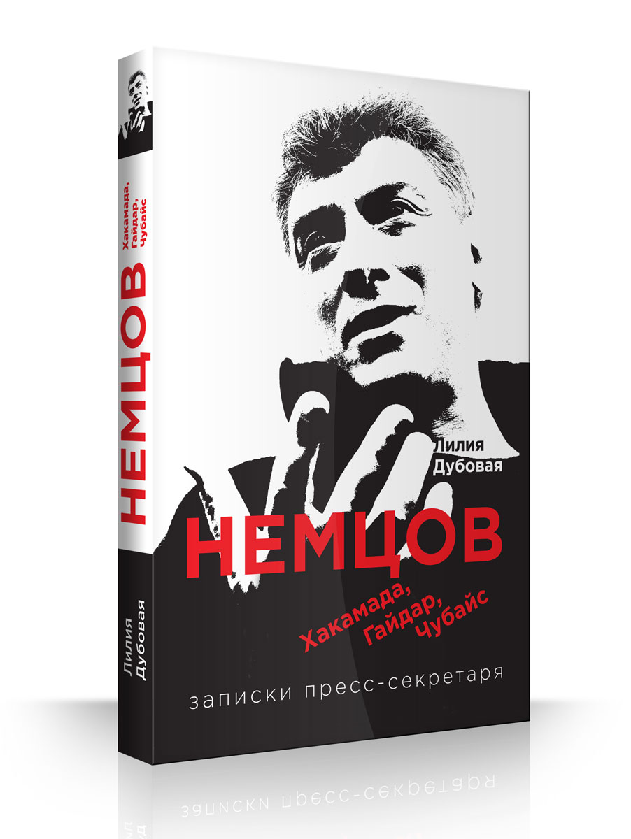 Дубовая Л.С. Немцов, Хакамада, Гайдар, Чубайс. Записки пресс-секретаря