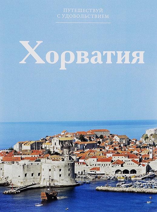 Днем, хорватия картинка с надписью