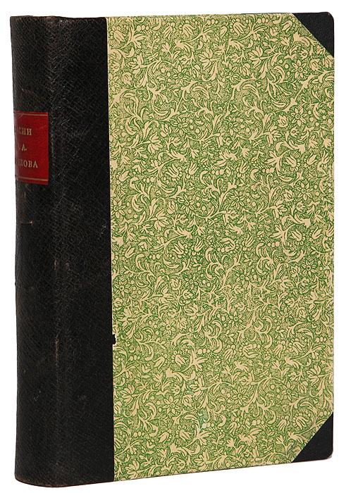 Сочинения  Ивана Андреевича Крылова. В 2 частях. В одной книге. Доставка по России