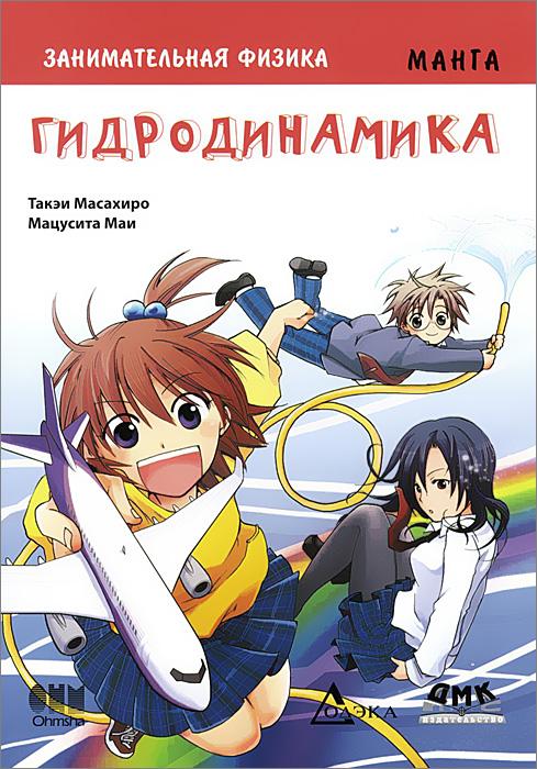 Такэи Масахиро Занимательная физика. Гидродинамика. Манга