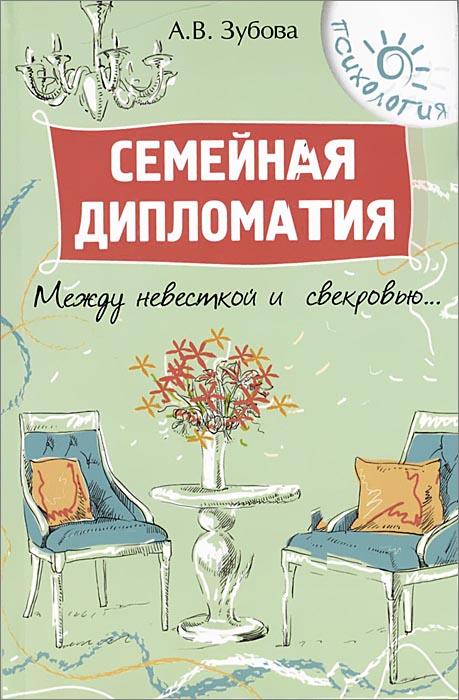 А. В. Зубова Семейная дипломатия. Между невесткой и свекровью...
