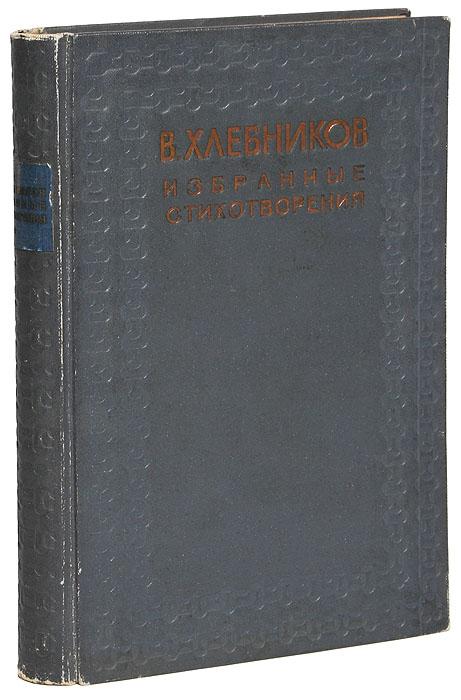 Велемир Хлебников. Избранные стихотворения. Доставка по России