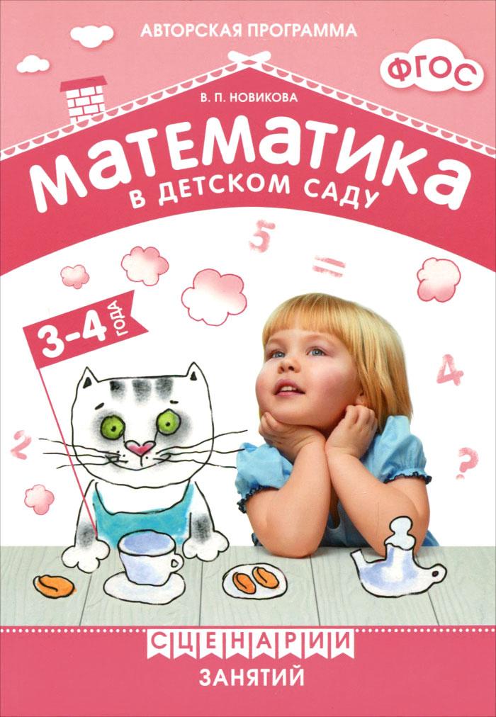 В. П. Новикова Математика в детском саду. Сценарии занятий c детьми 3-4 лет