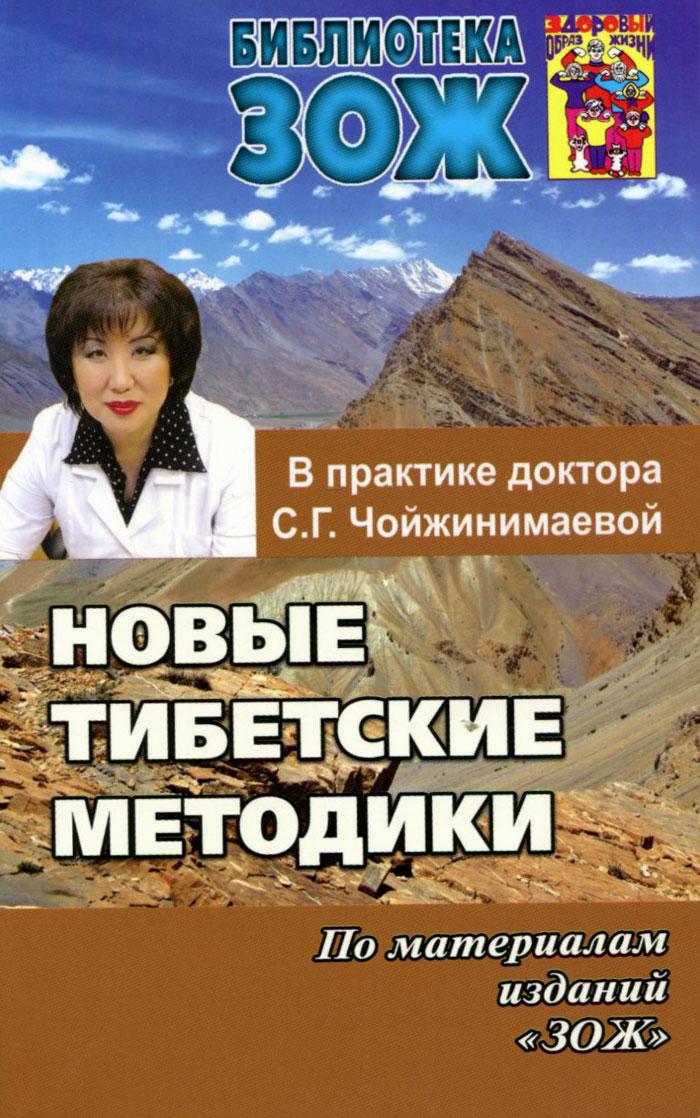 Новые тибетские методики в практике доктора С. Г. Чойжинимаевой