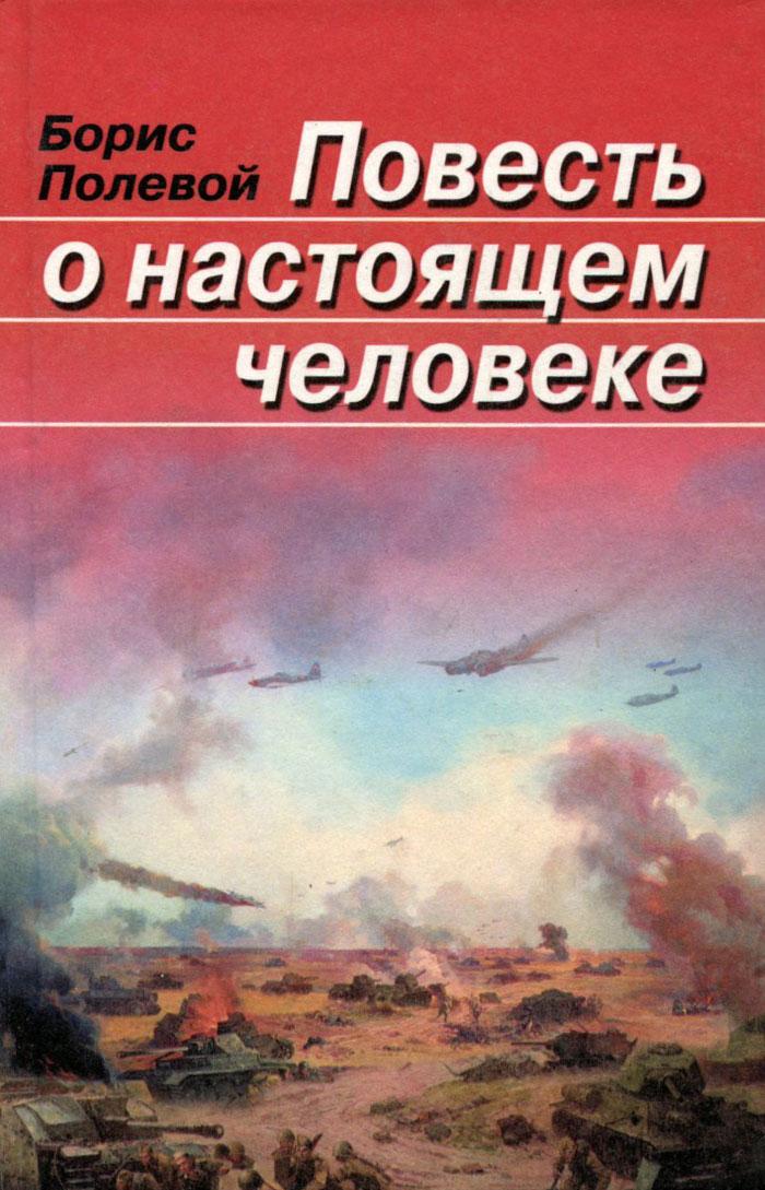 обложка книги повесть о настоящем человеке цены скидки душевые