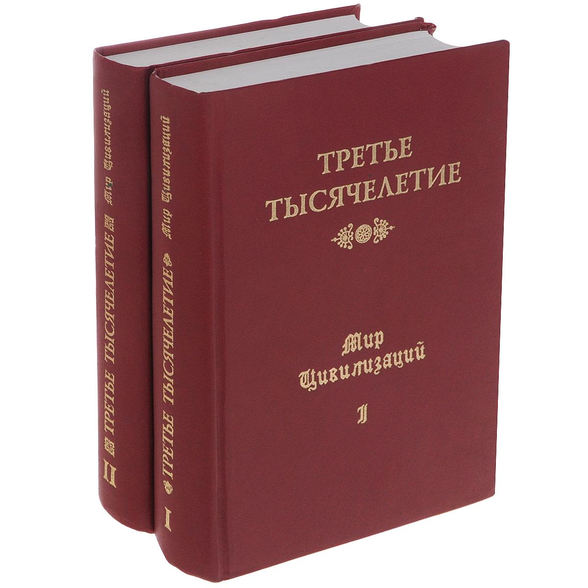 Третье тысячелетие. Росии верные сыны. В 2 томах (комплект)