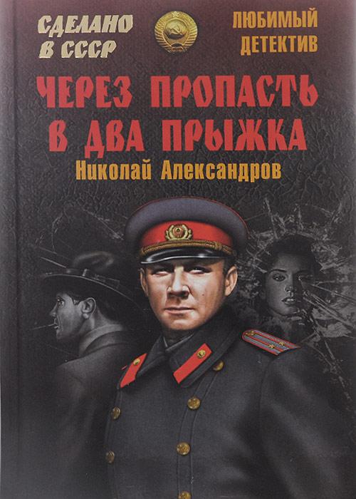 Николай Александров Через пропасть в два прыжка