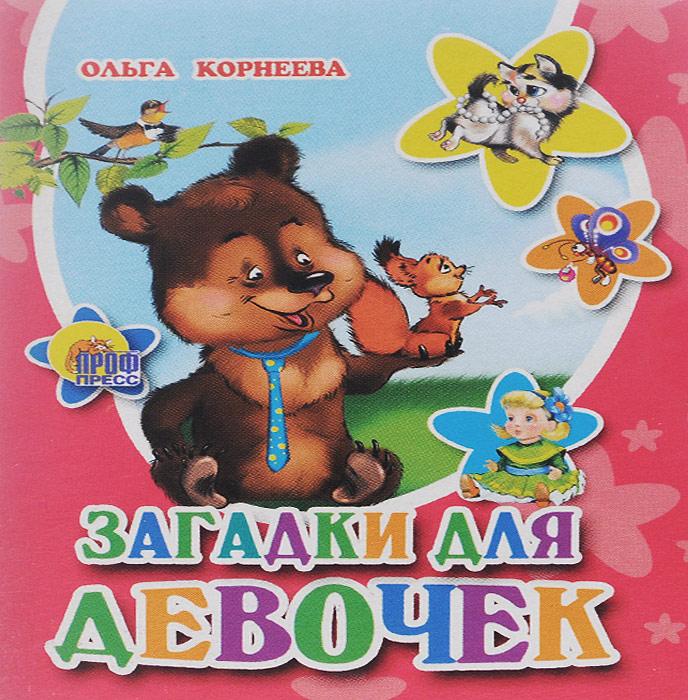 Ольга Корнеева Загадки для девочек (миниатюрное издание)