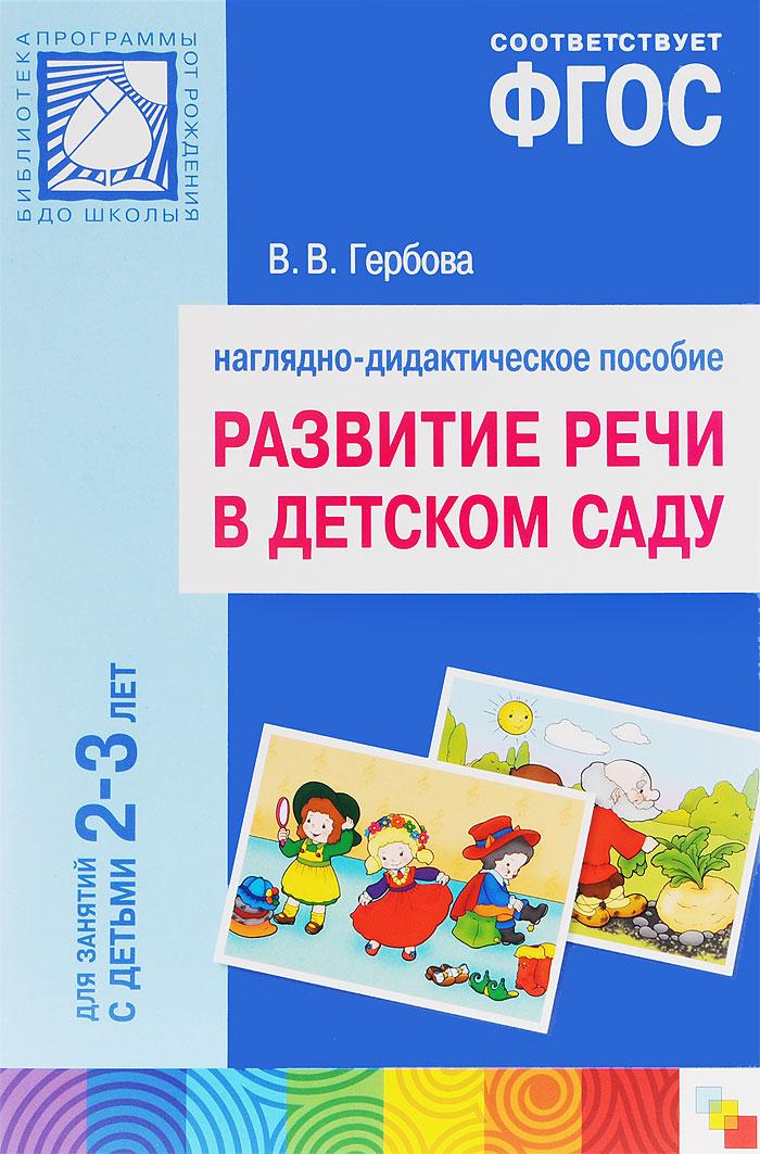 В. В. Гербова Развитие речи в детском саду. Наглядно-дидактическое пособие. Для занятий с детьми 2-3 лет