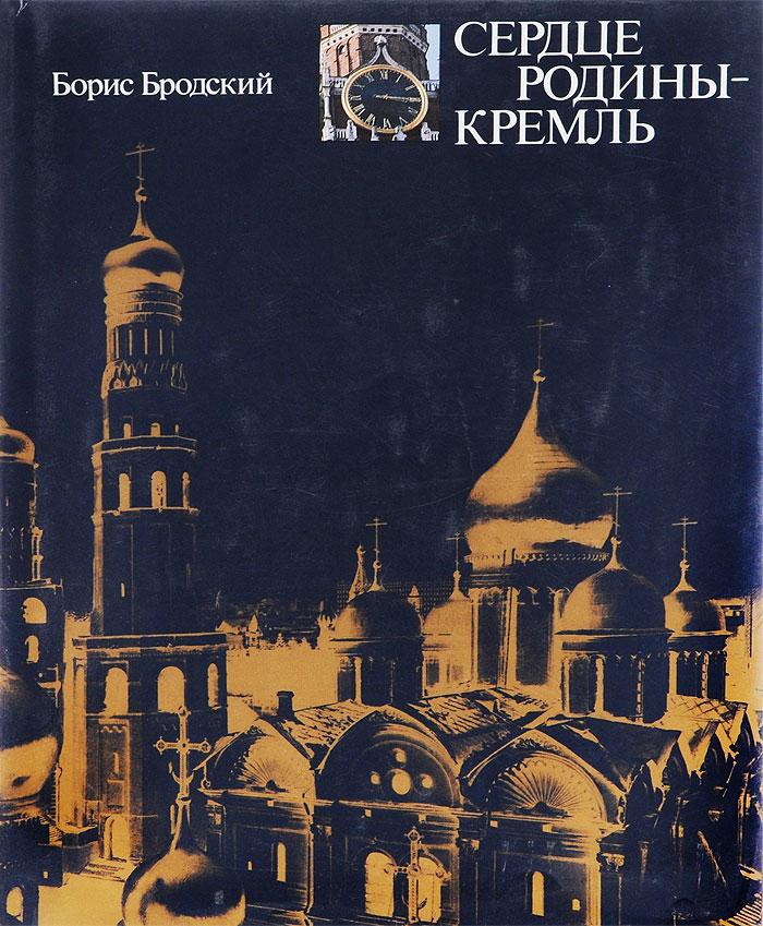Борис Бродский Сердце Родины - Кремль михайлова ирина михайловна будь внимательным