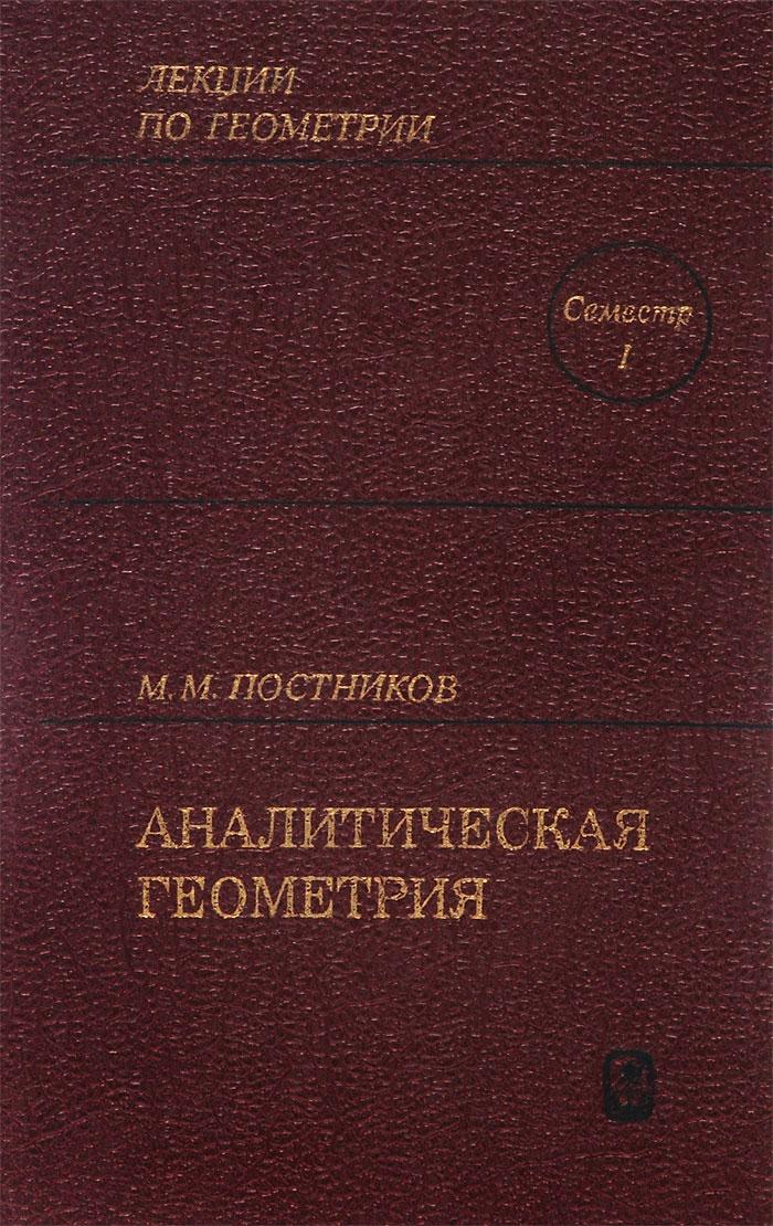 М. М. Постников Лекции по геометрии. Семестр 1. Аналитическая геометрия недорого