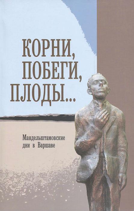 Корни, побеги, плоды... Мандельштамовские дни в Варшаве. В 2 частях. Часть 2